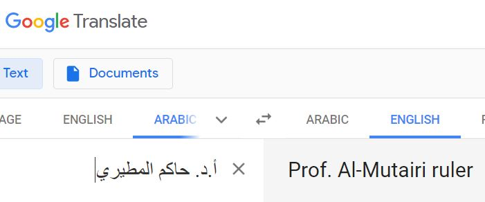 aa al mutari name